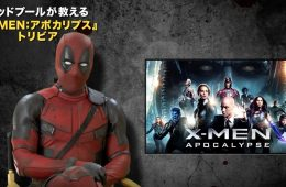 deadpool-x-men-apocalypse-trailer